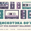 Дискотэке 80х в Viva Banquet, Palm Coast,